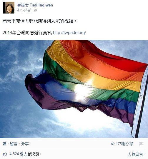 蔡英文在臉書上表示「願天下有情人都能夠得到大家的祝福」。(圖擷取自蔡英文臉書)