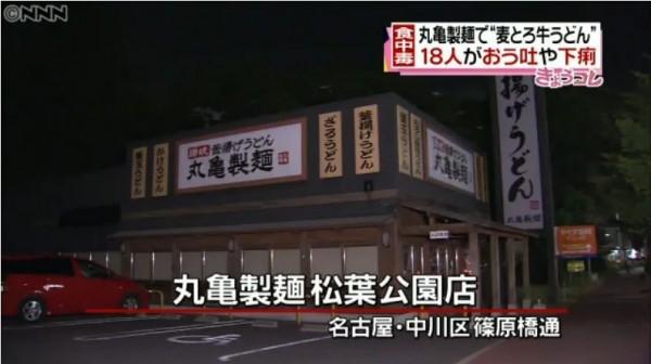 當地衛生單位「中川保健所」勒令該店停業,丸龜製麵也對此事發出聲明稿謝罪,「山藥麥泥牛肉烏龍麵」則全面停賣。(圖擷取自日本新聞網)