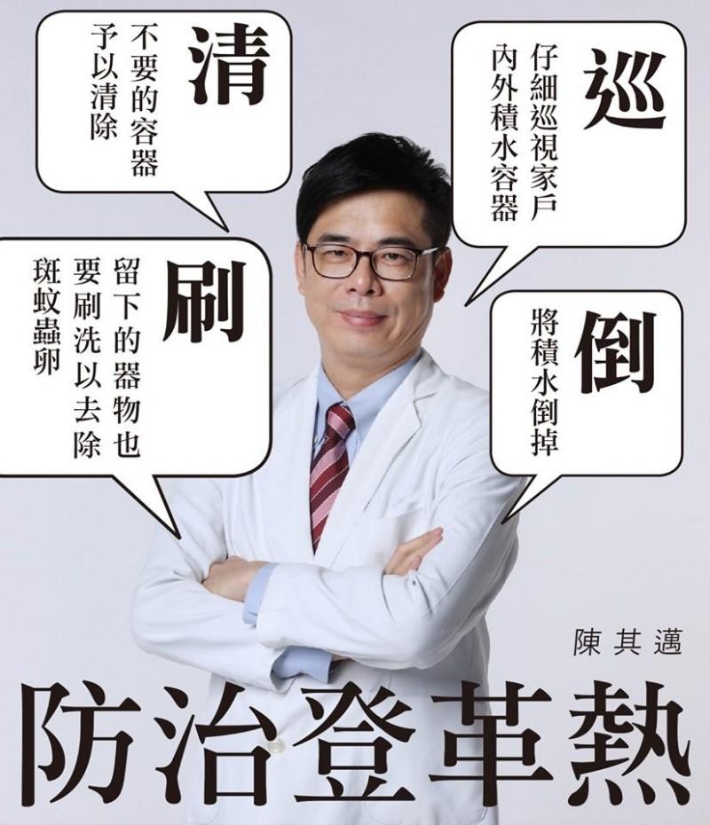 行政院副院長陳其邁呼籲大家一起防治登革熱。(圖取自陳其邁臉書)