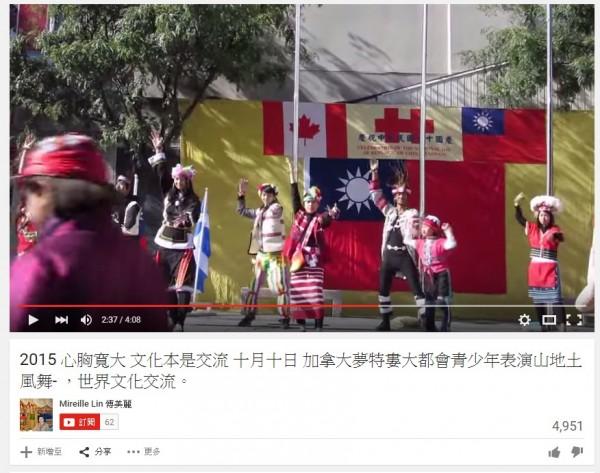 加拿大台灣同鄉會為了慶祝雙十國慶,身著原住民服飾大跳「土風舞」。(圖片截取自Youtube)