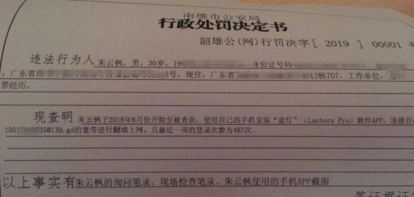 廣東一名朱姓網友因使用翻牆App而遭罰。(圖擷取自推特)