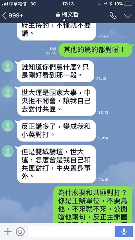 柯文哲與彭文正用LINE互嗆。(圖擷取自張銘祐臉書)