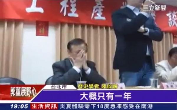 連勝文的競選總顧問歐晉德聽到連勝文「鄭成功曾到台北」言論後,尷尬地以雙手摀臉。(圖擷取自三立新聞)