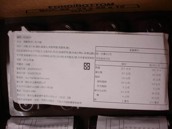 朝比奈企業有限公司6月從法國進口一批1.78公斤的「JEAN PAUL HEVIN黑醋栗杏仁馬卡龍(MACARON VIOLETTE)」,被衛福部食品藥物管理署驗出含有我國非法著色劑「紅色三號(Azorubine)」。(圖擷取自食藥署網站)