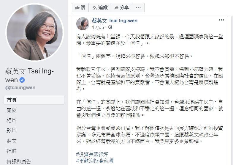 蔡總統在臉書對鴻海董事長郭台銘意有所指,呼籲投資美國很好,更歡迎投資台灣。(圖取自總統臉書)