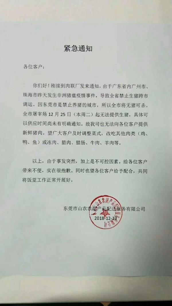 網傳中國東莞這家農產公司「緊急通知」明起不供應豬肉。(民眾提供)