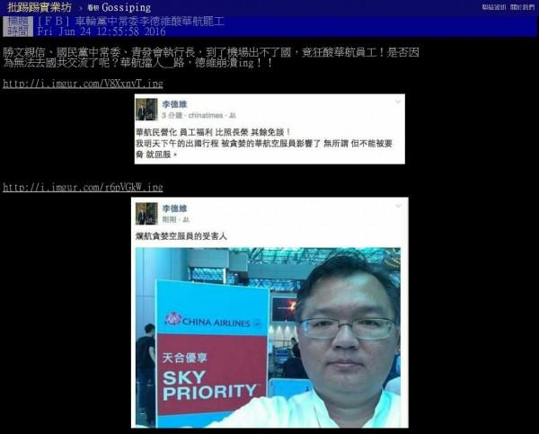 李德維在臉書上自稱是「爛航貪婪空服員的受害者」,被網友痛批。(圖擷自批踢踢)