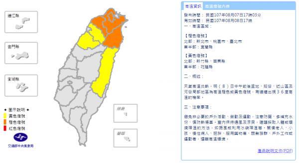 氣象局稍早也針對台北市、新北市、桃園市、宜蘭縣、新竹縣、苗栗縣與花蓮縣7個縣市發布高溫警訊,提醒民眾慎防熱傷害。(圖擷取自中央氣象局)