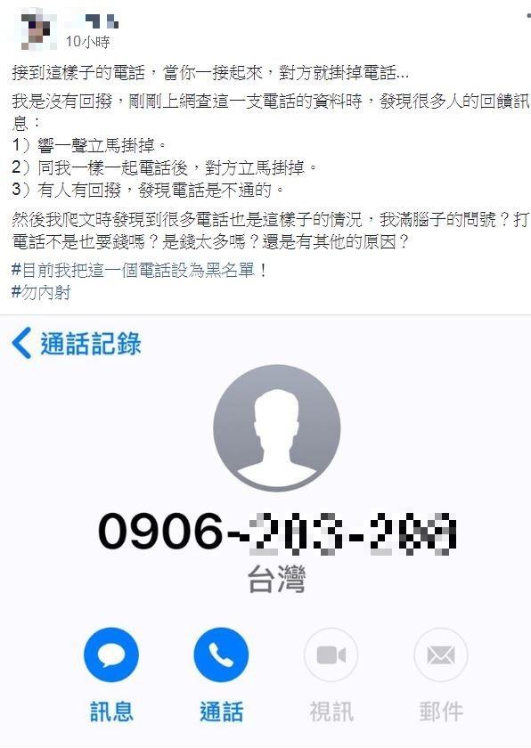 有網友爆怨常常接到一接就掛的電話,結果引來超專業網友留言,解釋這是在篩選電話號碼,以便賣給需要號碼的人。(圖擷自爆怨公社)