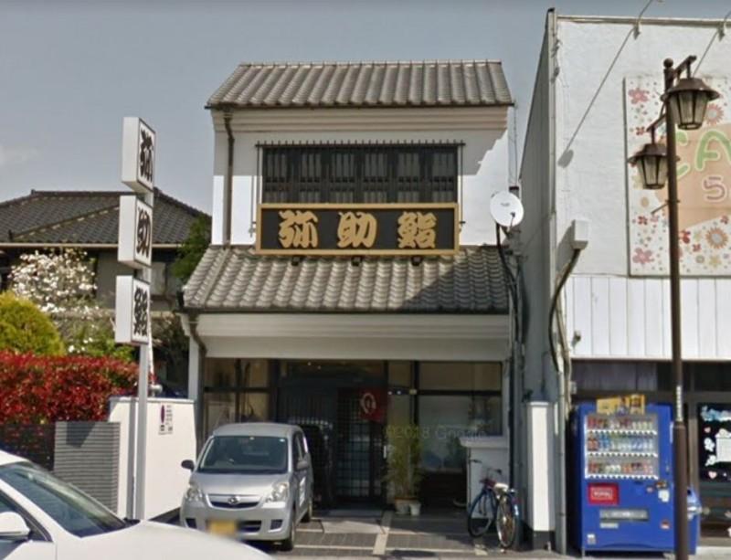 日本接連傳出食物中毒案,群馬縣高崎市壽司店「弥助鮨本町店」有19人腹瀉;滋賀縣近江八幡市「豆伝ショップ」外送便當則造成18人上吐下瀉。圖為弥助鮨本町店外觀。(圖擷自Google地圖)