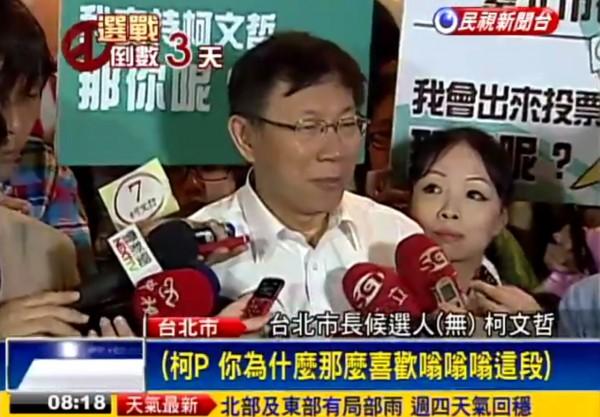 媒體忍不住詢問柯P,為什麼每次採訪完都要「嗡嗡嗡」地哼唱。(翻攝自《民視新聞台》