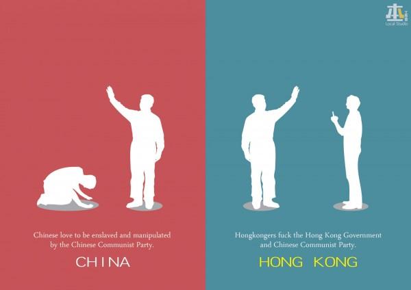 左方為「中國人對共產黨卑躬屈膝」;右方為「香港人對著共產黨大比中指」。(圖片擷取自本土工作室臉書)