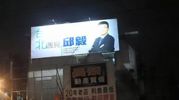 楊伊湄稍早在臉書上放上一張邱毅大型宣傳帆布的照片。(圖擷取自楊伊湄臉書)