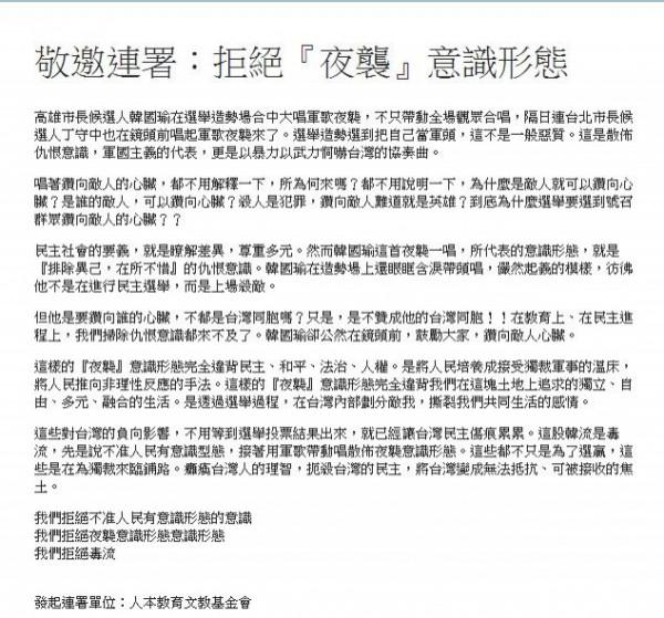 人本基金會發起連署抗議韓國瑜此舉違背民主、和平、法治及人權。(人本教育文教基金會連署書表單)