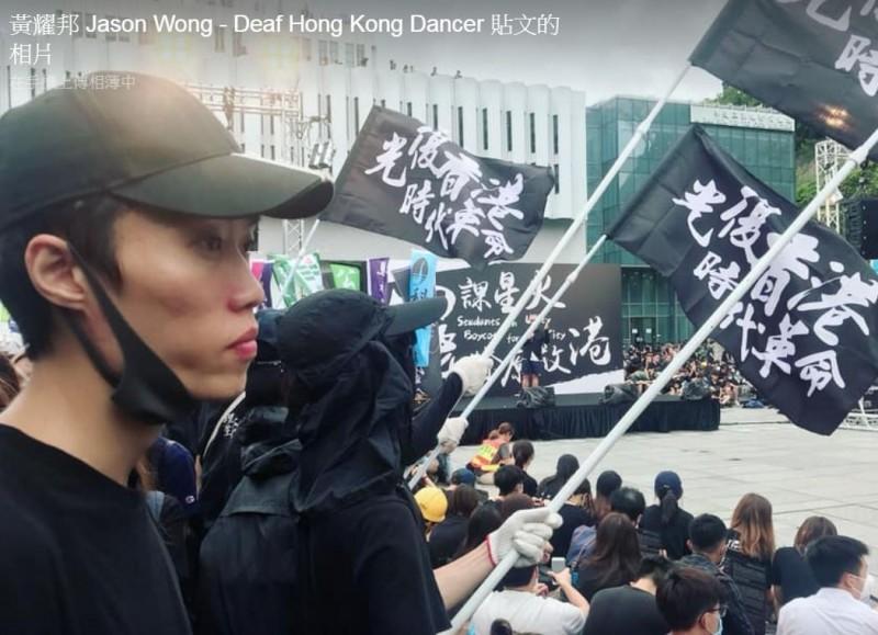 失聰的黃耀邦在反送中抗爭中擔任手語翻譯。(圖擷取自臉書「黃耀邦 Jason Wong - Deaf Hong Kong Dancer」)
