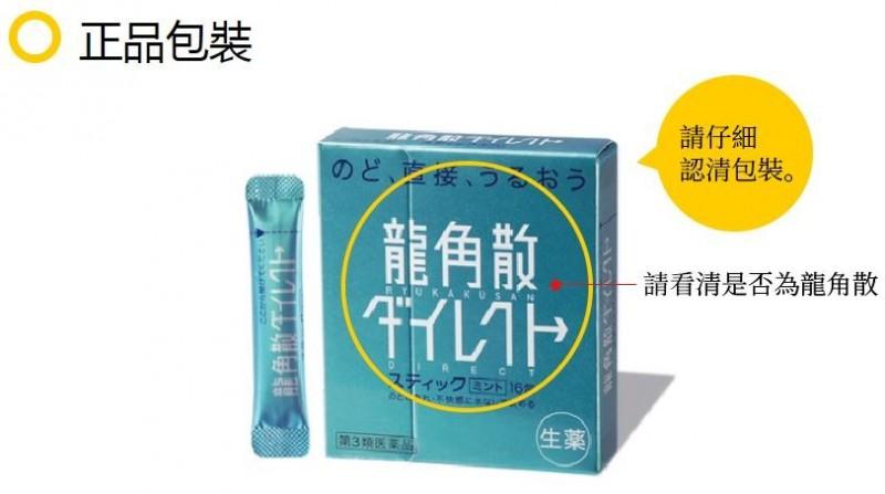 官網在教學中強調,消費者在購買商品時,務必要確認商品名稱是否標註「龍角散」。(圖擷取自日本龍角散官網)