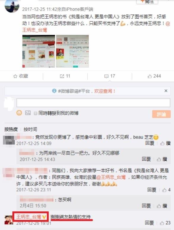 該名女子利用自己的帳號替王炳忠推廣新書,王炳忠卻在貼文下方留言「謝謝網友熱情支持」,企圖裝不熟。(圖擷取自PTT)