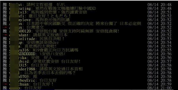 針對「安倍談話」將台灣列國家,網友紛紛表示「強國人玻璃心要碎了」、「台日友好!」 (圖擷取自PTT)