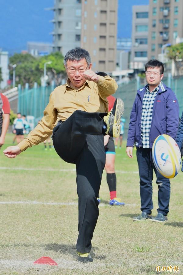 台北市長柯文哲今出席長盃橄欖球聯賽開幕,並為球賽開球。(記者王藝菘攝)