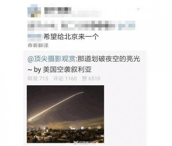 有中國網友在美聯軍空襲敘利亞照片底下留言:「希望給北京來一個。」立刻遭到當局逮捕,該帳號也被直接刪除。(圖擷取自網路)