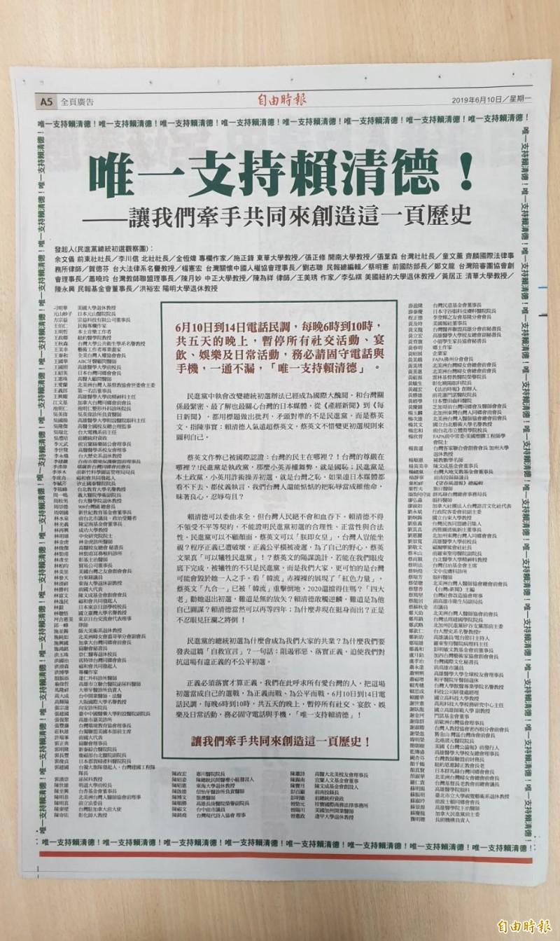 民進黨總統初選民調起跑 獨派連署登報挺賴清德