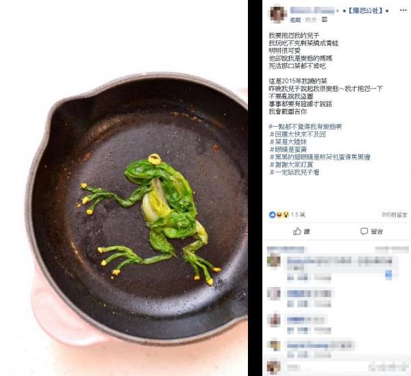 一名女網友自述將剩菜繞成一隻可愛的青蛙,未料卻被兒子說「變態」不肯吃,忍不住上網貼照發文抱怨,獲得逾1萬5000個讚。(圖翻攝自臉書社團「爆怨公社」)