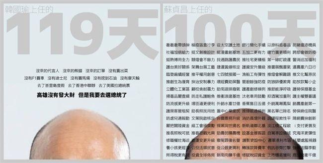 韓國瑜與蘇貞昌這「兩顆光頭」就職皆破百日,有網友就製圖比對這兩人的政績。(圖擷取自臉書粉專《奉命刑事》)