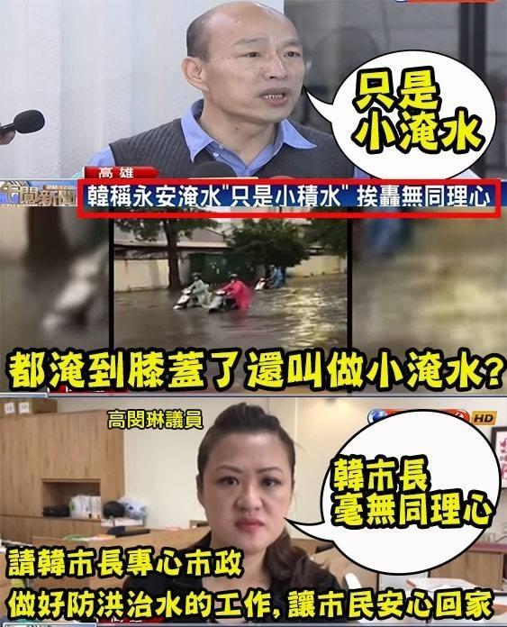 韓國瑜說永安只有小積水,臉書粉專「只是堵藍」質疑都淹到膝蓋了。(記者王榮祥翻攝臉書粉專「只是堵藍」)