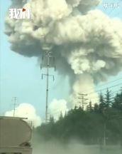 中國河南省煤氣公司義馬氣化廠的鍋爐爆炸,現場竄出蘑菇雲狀濃煙。(圖擷取自微博)