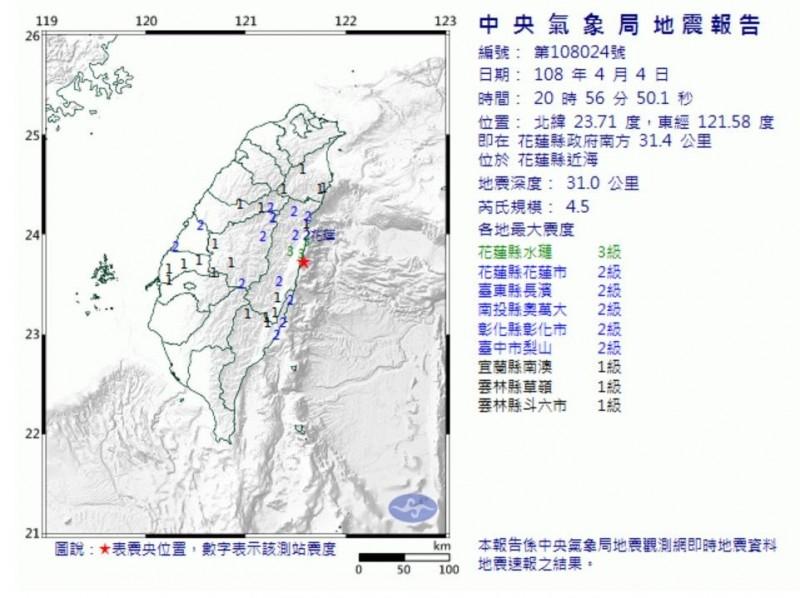 今晚8點56分在花蓮縣近海發生芮氏規模4.5的地震。(圖擷取自中央氣象局)