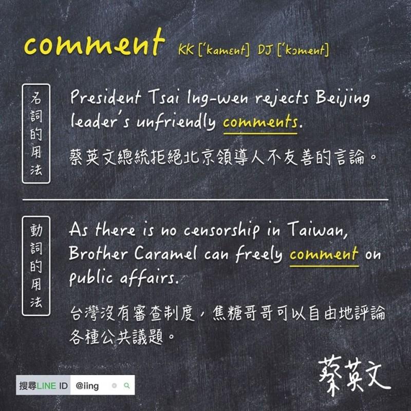 嘉中老師出的英文試題出現President Tsai-englishit文字,被指為侮辱總統蔡英文之嫌,對此,蔡英文在臉書貼圖展現大氣,透過臉書回覆進行了一次英文教學,藉機展現民主的可貴。(圖擷取自蔡英文臉書)