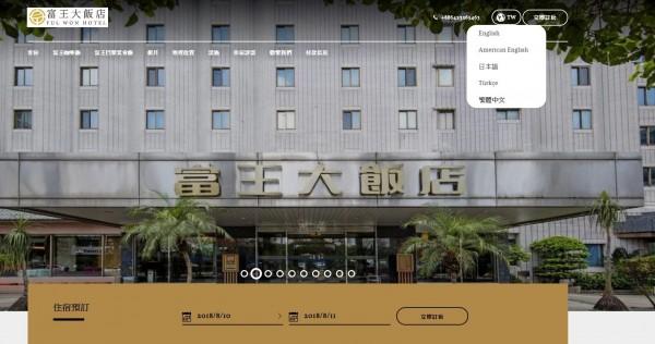 台中市富王大飯店等6間飯店的網站首頁的語言設定,都已無簡體中文選項。(圖擷取自富王大飯店網站)
