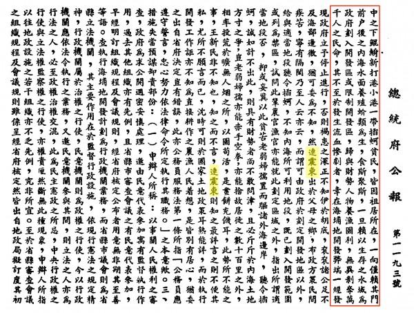 潘建志更找出連震東被彈劾當時的總統府公報。證明所言不虛。(圖擷取自臉書)