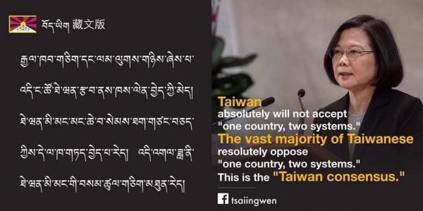 總統蔡英文4日晚間特別在臉書分享「『台灣共識』各國語言版」,讓世界各國的人都知道台灣反對「一國兩制」的立場,其中也包含了「藏文版」。(圖擷取自蔡英文臉書)