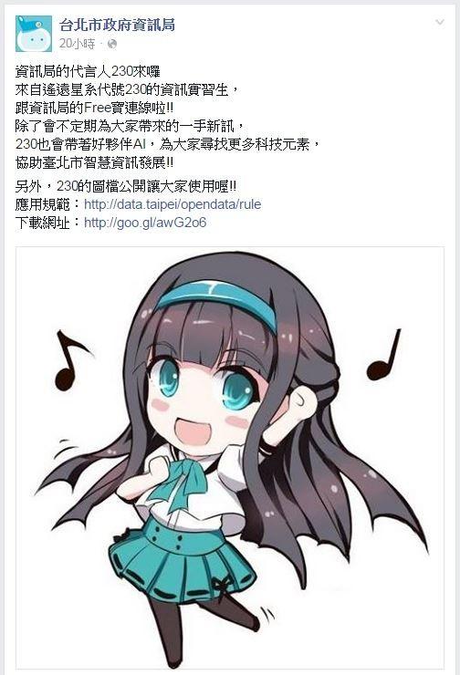 台北市資訊局表示,她是「來自遙遠星系代號230的資訊實習生」,並且帶著她的好夥伴「AI」希望「為大家尋找更多科技元素,協助臺北市智慧資訊發展!」(圖擷取自台北市政府資訊局臉書)