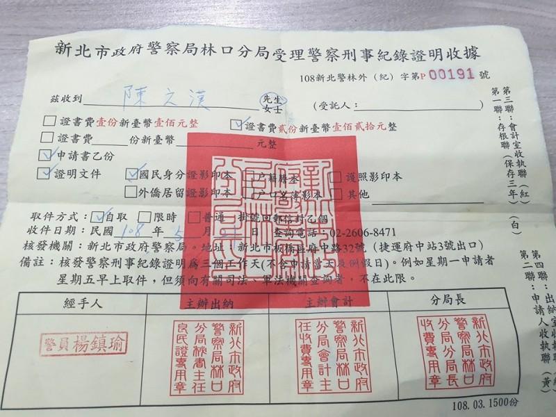 針對有網友稱,良民證可用區間申請去閃避前科,館長在臉書PO出一張收據,強調自己向警方申請的是全區間的良民證。(圖擷自臉書)