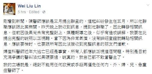 柳林瑋在臉書向網友道歉。(畫面擷自柳林瑋臉書)