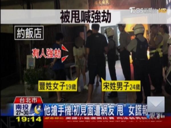 台北市1名19歲女子昨(5)日凌晨與24歲男網友相約在飯店門口見面,不滿對方看見自己的長相就要跑,竟與男子發生拉扯,還當街大叫「搶劫啊」。(圖擷取自TVBS)