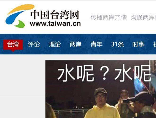 國防部智庫「國防安全研究院」指出,中國藉由新媒體作為統戰工具,研判勢將進一步整合大數據、AI等工具,以更細膩方式理解我青年閱聽習慣,進而突破心防。圖為「中國台灣網」。(圖擷取自「中國台灣網」網站)