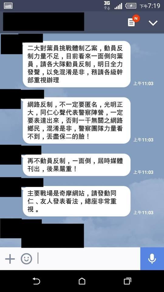 警察團結,保障警察權益臉書表示,收到警察同仁的匿名爆料。(圖擷取自支持警察團結,保障警察權益臉書)
