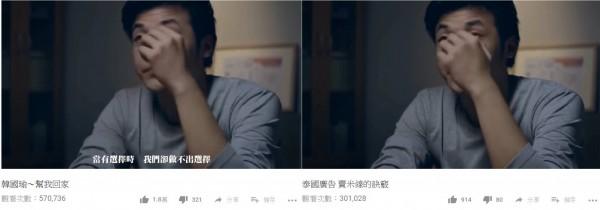 原片中男主角創業初期的低潮沮喪表情,完全扭曲成政治失望。(圖取自臉書)