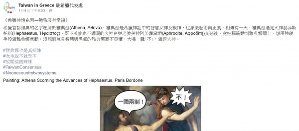 Taiwan in Greece 驻希腊代表处脸书发文。(撷自Taiwan in Greece 驻希腊代表处脸书)