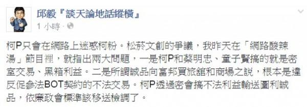 邱毅批評,認為他們3人的密會就是密室協議、黑箱利益。(圖擷取自邱毅臉書)