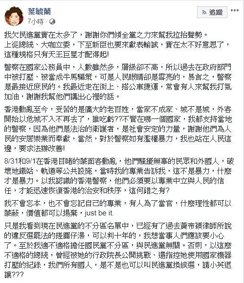 葉毓蘭今(19)天再次發文挺港警。(圖擷取自臉書)