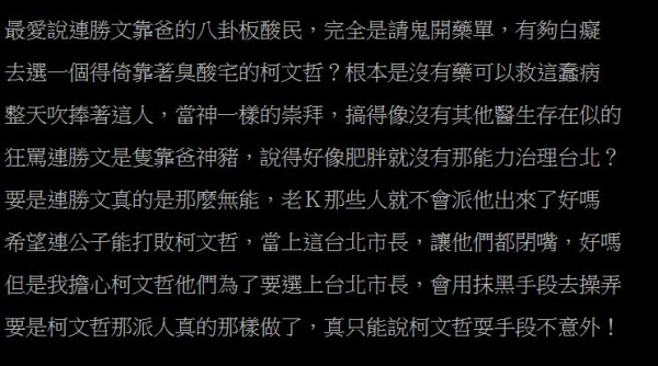 PTT上出現兩篇「藏頭詩」神作,狠酸連勝文神豬、選不上,此則為網友aa1052026所做的「M型藏頭詩」。(圖擷取PTT)