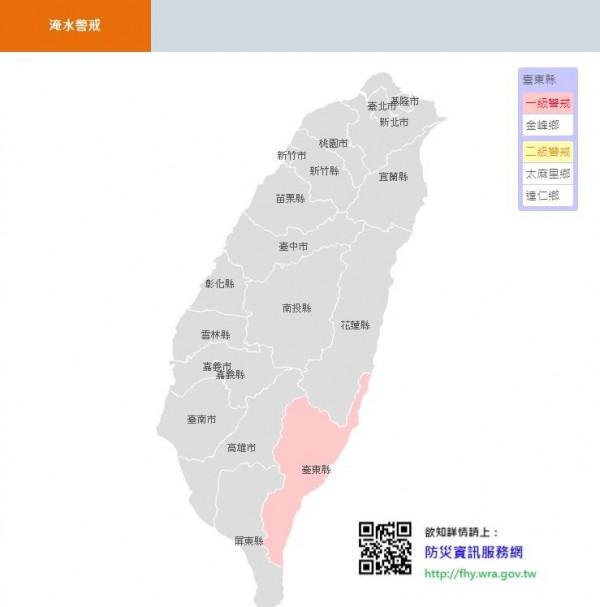 水利署稍早對台東縣金峰鄉發布一級淹水警戒,對太麻里鄉及達仁鄉發布二級警戒。(擷取自經濟部水利署官網)