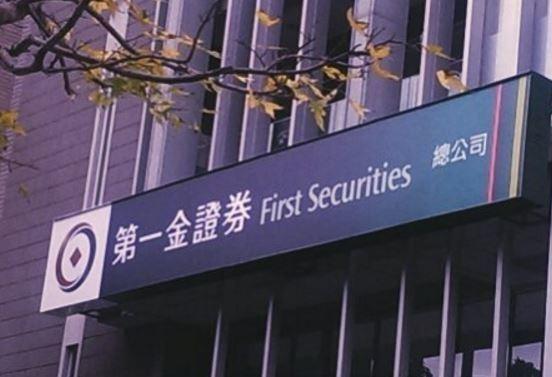 第一金旗下的第一金證券昨傳遭駭客攻擊,寄信勒索50比特幣。(圖擷自臉書)