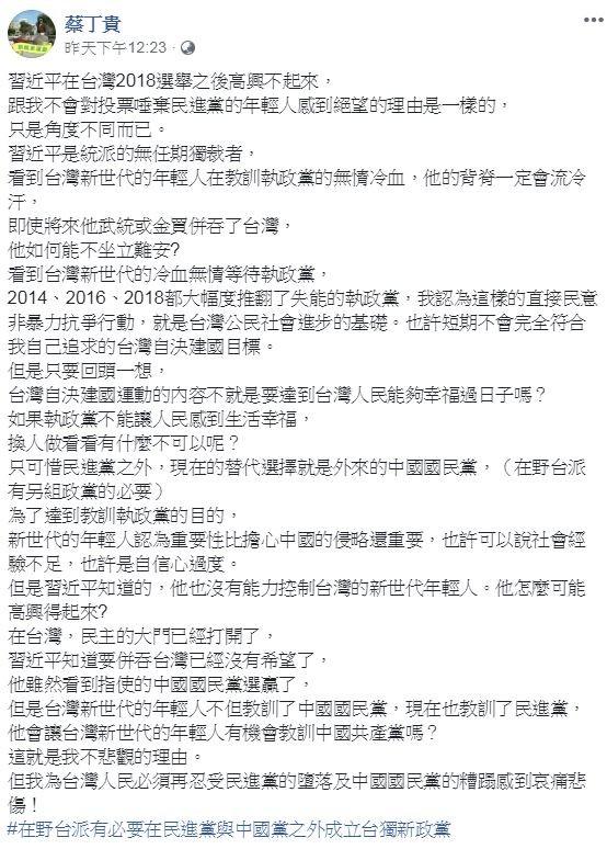 蔡丁貴表示,可惜民進黨之外的替代選擇就是國民黨,年輕人認為達到教訓執政黨的目的,比擔心中國侵略還重要。(圖擷自臉書)