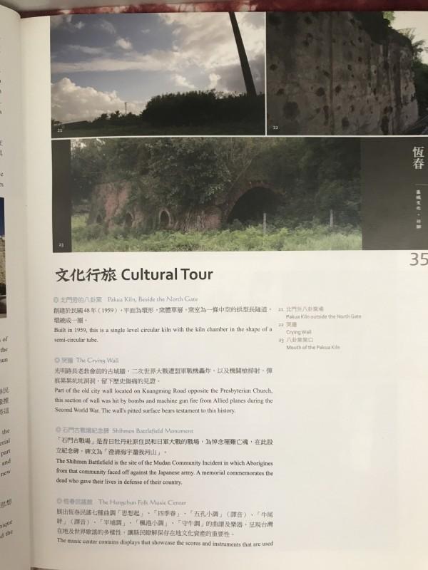 文建會(今文化部)發行的刊物曾特別介紹哭牆。(記者蔡宗憲翻攝)