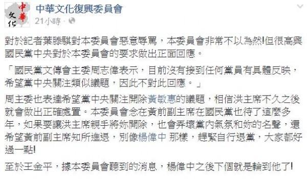 該委員會疾呼「黃敏惠就是國民黨內首要開除的對象」,極力要求藍營開鍘黃敏惠。(圖擷自「中華文化復興委員會」臉書專頁)